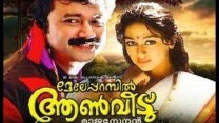 Lakshmivilasam Renuka Makan Raghuraman - Meleparambil Aanveedu   Full Malayalam Online Movie   Jayaram, Shobana