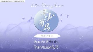 {คาราโอเกะ/ซับไทย} Ronghao Li (李荣浩)- If I Were Young (年少有为)
