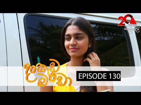 Dankuda Banda | Episode 130 | Sirasa TV 23rd August 2018 [HD]