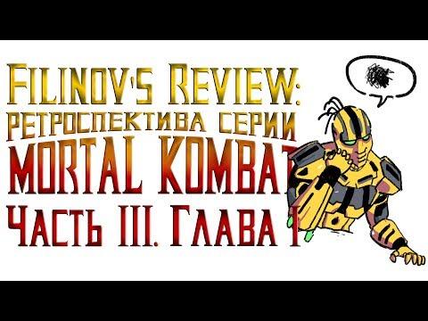 Ретроспектива серии Mortal Kombat - Часть 3. Глава 1. MK: Deadly Alliance
