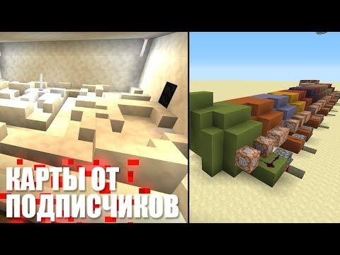 Карты от подписчиков #2 - Украинский Редстоун-мастер!