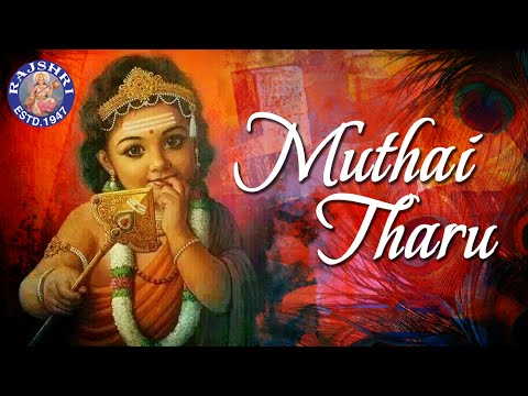 Muthai Tharu Full Song With Lyrics | Lord Murugan Devotional Songs In Tamil | Thiruppugazh