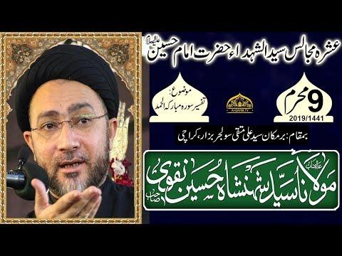 9th Muharram Majlis - 1441/2019  - Allama Syed Shahenshah Hussain Naqvi - Ali Mutaqi House - Karachi