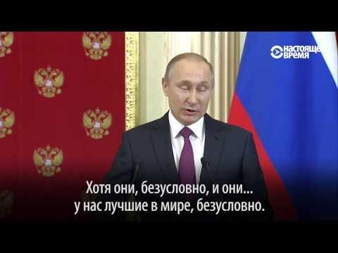 """Путин о Трампе и российских проститутках – """"лучших в мире"""""""