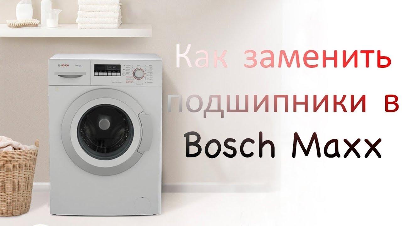 Замена тэна стиральной машины bosch maxx 4