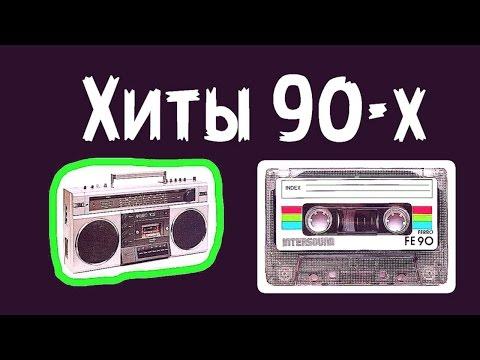Скачать русские хиты 90-х бесплатно и без