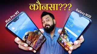 WHO WINS THIS BATTLE ?? Galaxy M20 Vs Zenfone Max Pro M2 Comparison