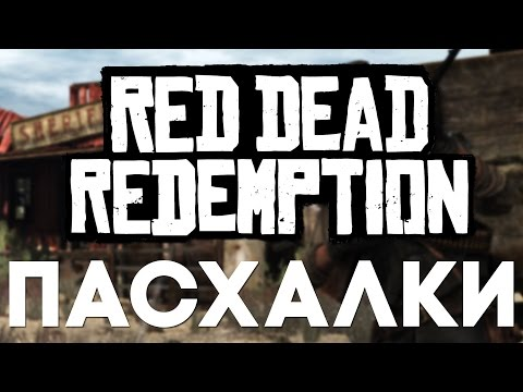 Пасхалки в Red Dead Redemption [Easter Eggs]