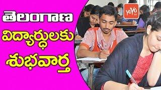 తెలంగాణ విద్యార్థులకు శుభవార్త | Telangana Govt Good News to Students