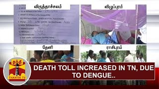 Death Toll increased in Tamil Nadu due to Dengue | Thanthi TV
