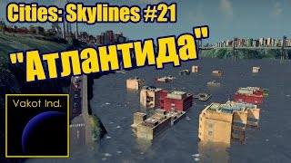 "Cities: Skylines #21 ""Атлантида"""