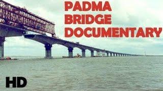 পদ্মা সেতু কিভাবে তৈরী হচ্ছে দেখুন || Padma Bridge Construction Progress