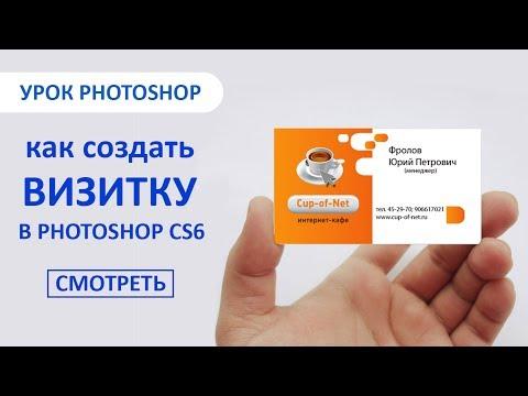 Как сделать визитку за 5 минут в photoshop