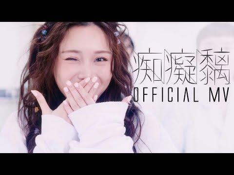 譚杏藍 Hana Tam - 痴癡黐 Official MV ( CHEERS痴日線音樂會主題曲 )
