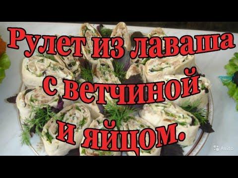 ОоЧень Вкусный Рулет из Лаваша с Ветчиной,яйцом и плавленным сыром.