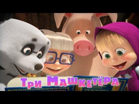 Маша и Медведь - Три машкетёра 🏹 (Трейлер 64) Скоро новая серия!