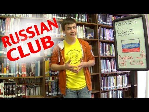 Как американцы учат русский / Американцы говорят по-русски
