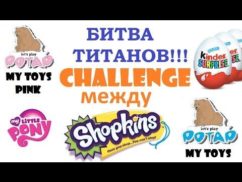 Челлендж Challenge между каналами My Toys и My Toys Pink! Пони. Шопкинсы. Видео для Детей