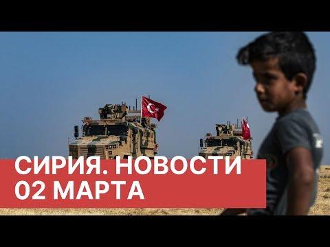 Сирия. Главные новости. 02 марта 2020. Последние новости из Сирии