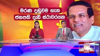 Ada Derana Late Night News Bulletin 10.00 pm - 2019.01.28
