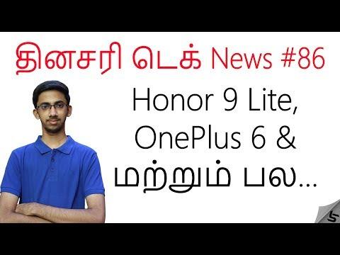 Tamil Tech News #86 - Honor 9 Lite, Smartron t Phone P, Oneplus 6, Galaxy A8 plus, Mi Max 3, JioCoin
