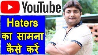 How To Deal With Haters On Youtube | Handle Negative Comments