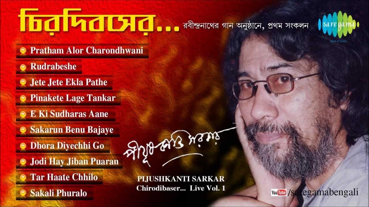 Pijush Kanti Pijush Kanti Sarkar Tagore