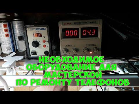 Оборудование необходимое для ремонта телефонов при открытии мастерской