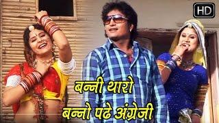 Banni Tharo Banna Padhe angrezi  rajasthani  2016 -बन्नी थारो बन्नो पढ़े अंग्रेजी - Super Hit Songs 2016 Rajasthani