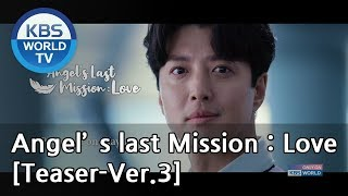 Angel's Last Mission : Love I 단, 하나의 사랑 [Teaser-Ver.3]