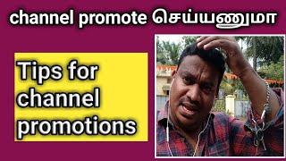 YouTube channel promotion tips | உங்கள் சேனல் ஐ promote பண்ணனுமா ? Brainmask
