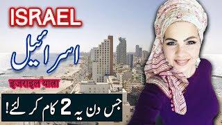 Travel To israel | israel History Documentary in Urdu And Hindi | Spider Tv | اسرائیل کی سیر