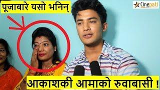 Ram kahani हेरेपछि Aakash की आमाको रुवाबासी ! पहिलो पटक Pooja बारे यसो भनिन्   Aakash   Pooja sharma