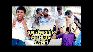 Sukhari Lal और Bhikhari Lal का कॉमेडी धमाका | हम हई चोर न.1 - Chor No.1 | Bhojpuri Comedy Video 2018