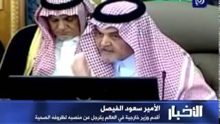 سعود الفيصل يغادر الخارجية السعودية بعد اربعين عاما من الخدمة