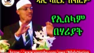 የኢስላም በሃሪያት በ ዳዒ ካሊድ ክብሮም Dai Kalid Kibrom ( Amharic )