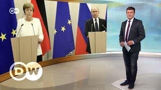 Это интересно: о чем Меркель говорила c Путиным в Сочи – DW Новости (18.05.2018)