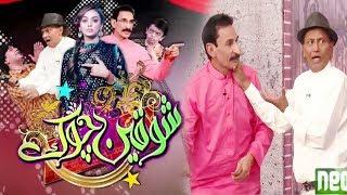 Shokeen Chowk | Latest Pakistani Stage Show Eid 2017 Special