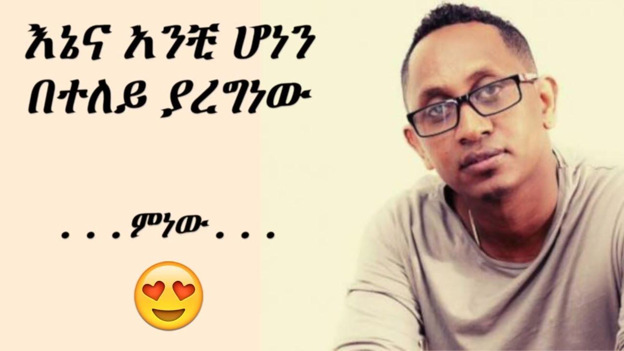 Bezuayehu Demissie - Negerign Minew ንገሪኝ ምነው (Amharic With Lyrics)
