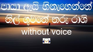 Paya Ai Hinahenne Karaoke (without voice) පායා ඇයි හිනැහෙන්නේ