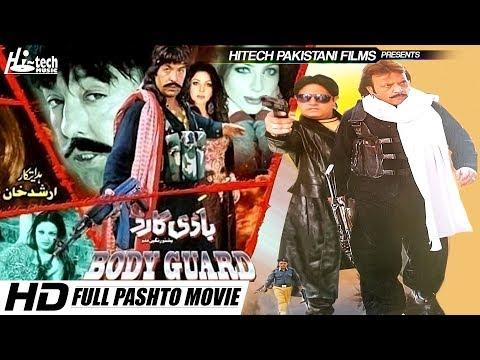 BODYGUARD (2018 FULL PASHTO FILM) SHAHID KHAN & JAHANGIR KHAN - LATEST PASHTO MOVIE thumbnail
