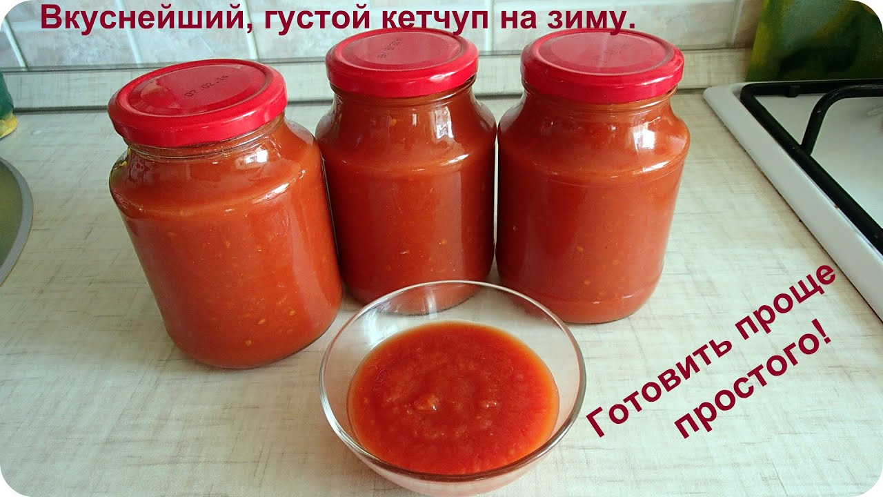 Рецепты кетчупа из помидор в домашних условиях на зиму 784