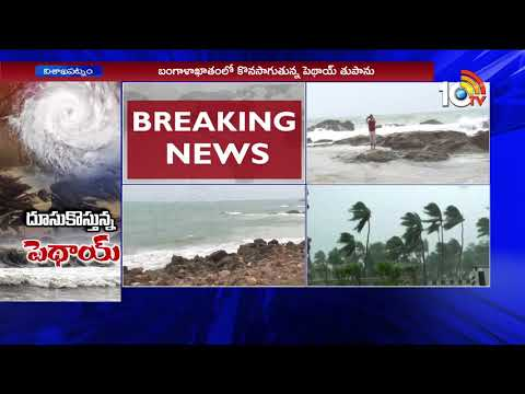 Pethai Cyclone fast approaching Northern Coastal Andhra Districts | #PethaiCycloneUpdates | 10TV