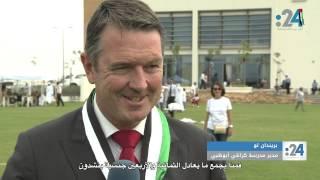 """أول احتفال باليوم الوطني في السعديات.. من """"كرانلي أبوظبي"""""""
