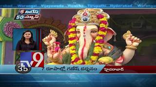 5 cities 50 news || Fast News || Top News || 26-05-2018