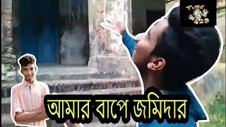 তোর বাপ জমিদার!! || Best bangla funny video||Rap in Video||Tube 420||jomidar