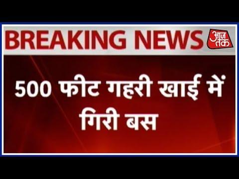 Mahabaleshwar में 500 फ़ीट गहरी खाई में गिरी बस | Breaking News