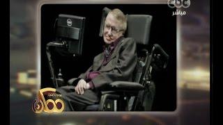 #ممكن | ستيفن هوكينج .. العالم الفيزيائي الذي تحدى المستحيل
