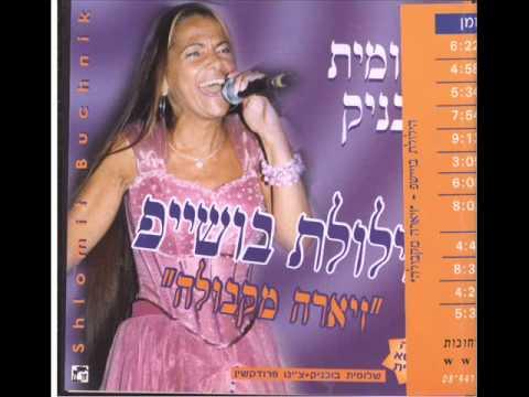 שלומית בוחניק סמרה-עברית Shlomit Buchnik