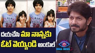 Kaushal Son And Daughter Requesting To Vote For Kaushal | Telugu Bigg Boss2 Final Week Latest Update